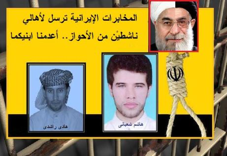 Ahwazi_Arabs_election_2014