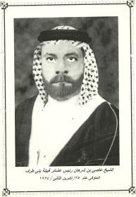 الشيخ عاصي ابن شرهان