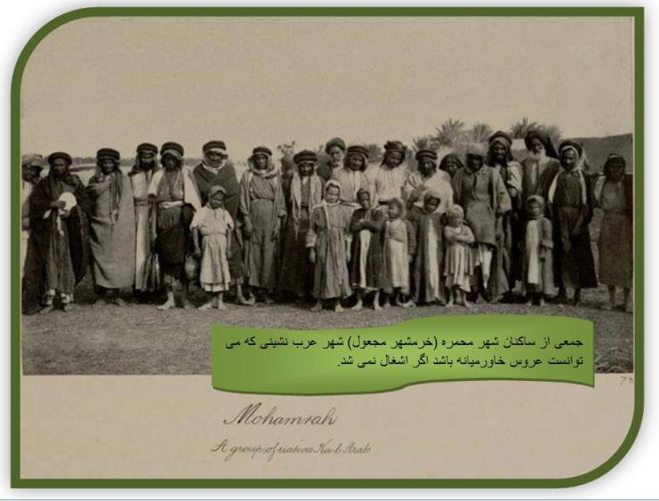 mohamarah-1914
