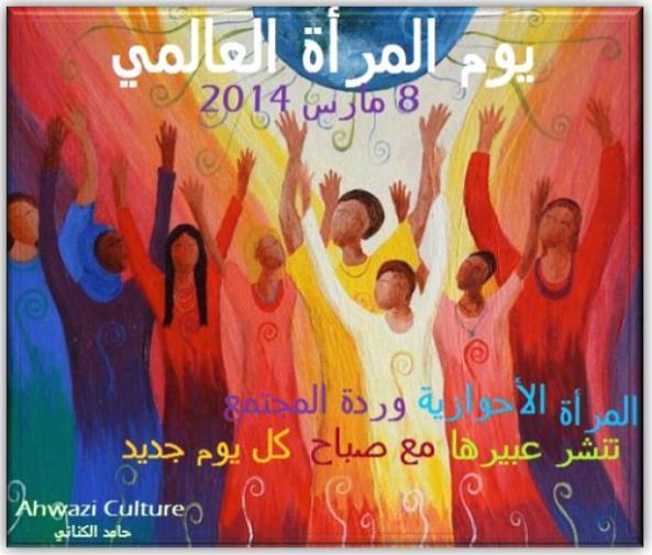 ahwaziculture-international-women-day