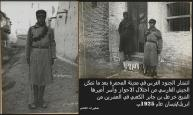 almohammerah-1925-a