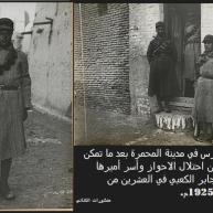 almohammerah-1925-a