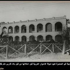 almohammerah-1925-c