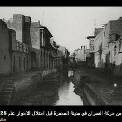 almohammerah-1925-f