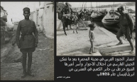 almohammerah-1925