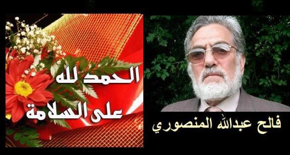 فالح عبدالله المنصوري