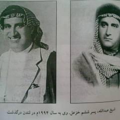 الشيخ عبدالله نجل الشيخ خزعل رحمة الله عليه