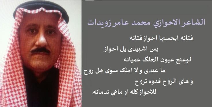 محمد عامر زويدات