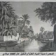 mohammerah-1885