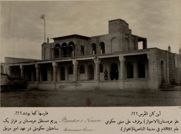 alahwaz-1891-flag