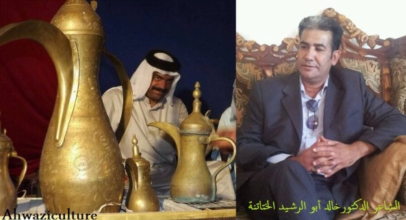 الاحواز العربية والشاعر الدكتور خالد أبو الرشيد الختاتنة