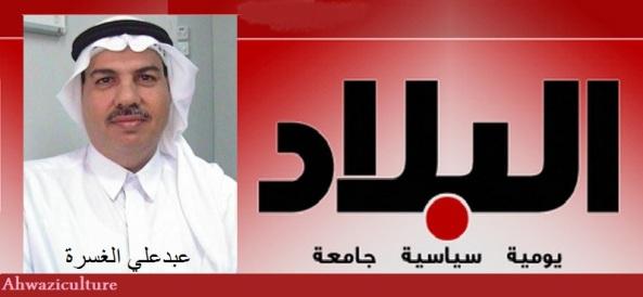 عبدعلي الغسرة