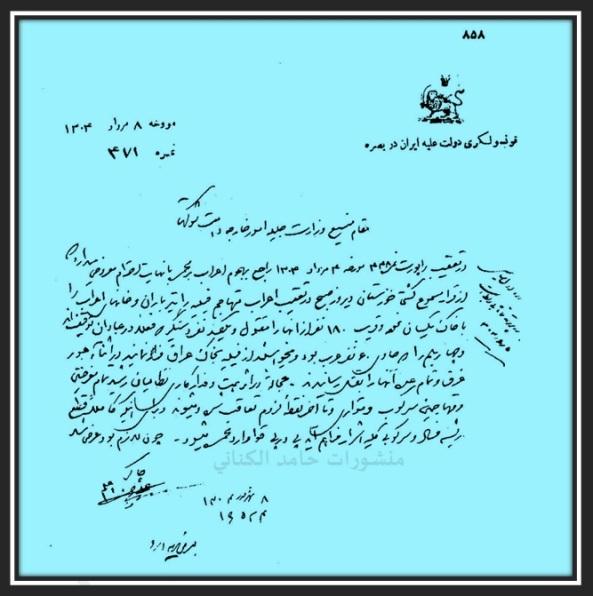 وثيقة فارسية عن ثورة الغلمان-ثلاثة شهور بعد احتلال الاحواز