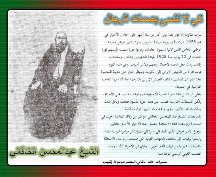 abdolmohssen-al-khaghani