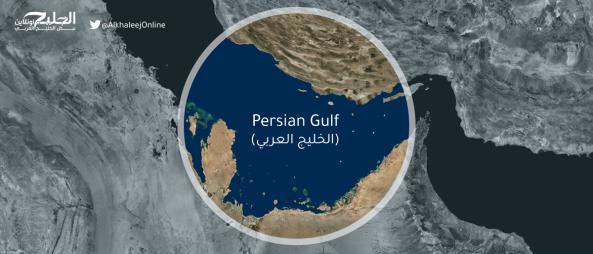 ما خلفية الصراع على اسم الخليج العربي وأهميته وتداعياته؟