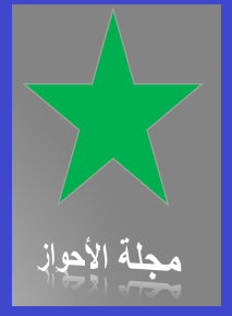 alahwazmagazine