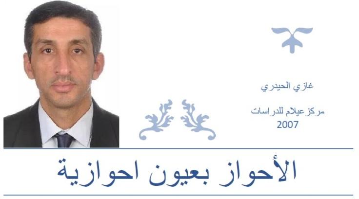 ghazi_haidari-ahwazi