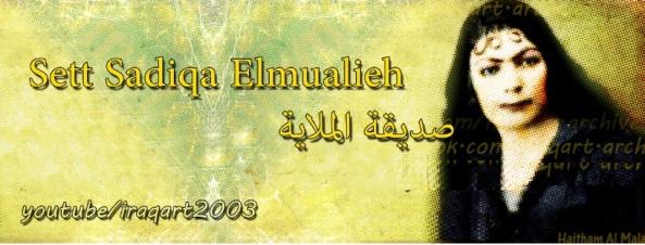 sadigha-almolaia